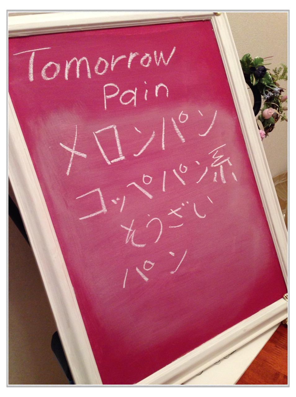 明日は、メロンパン焼きます